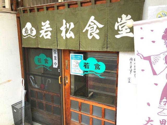 若松食堂の入口