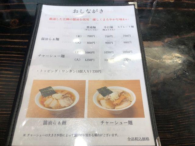 醬油ラーメン系のメニュー
