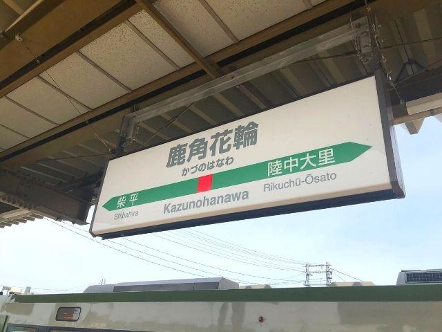 鹿角花輪駅の駅名標