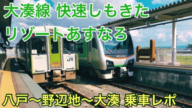 【旅行記ブログ】大湊線・リゾートあすなろ|まるで北海道!車窓の景色が抜群の路線で乗り鉄旅