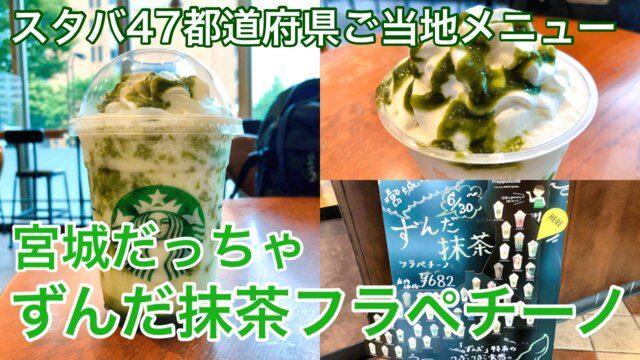 【食レポ】スタバ47都道府県ご当地メニュー「宮城だっちゃ ずんだ抹茶フラペチーノ」を飲んできた!