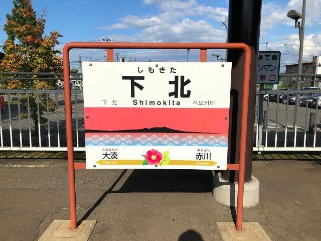 下北駅の駅名標