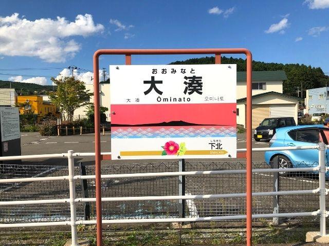 大湊駅の駅名標