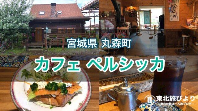 【カフェ ペルシッカ】宮城県丸森町のホッと一息つけるカフェを訪問