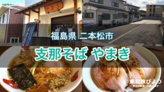 【支那そば やまき】福島県二本松市の人気店!上品なラーメンとチャーシュー丼が魅力的