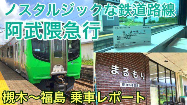 【阿武隈急行 旅行記】のどかな車窓の景色が魅力のローカル線に乗って沿線を観光