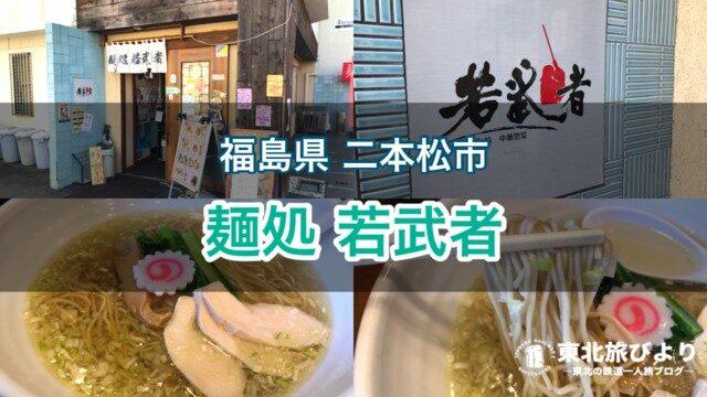 【麺処 若武者本店】福島県二本松市の人気ラーメン屋を訪問!塩鶏中華そばがおすすめ