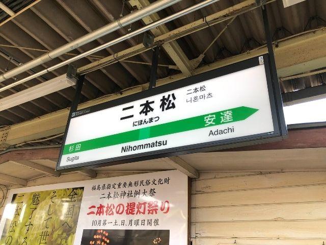 二本松駅の駅名標