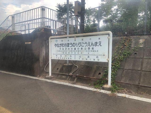 梁川希望の森公園前駅