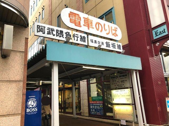 福島駅の阿武隈急行線、福島交通飯坂線乗り場