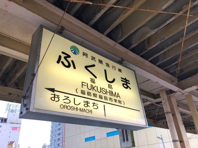 阿武隈急行線の福島駅