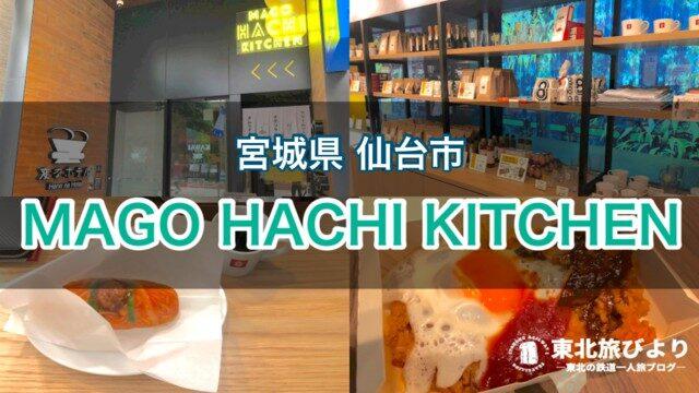 【マゴハチキッチン】仙台にオープンしたHACHIの系列店!モーニング・テイクアウト利用にもおすすめ