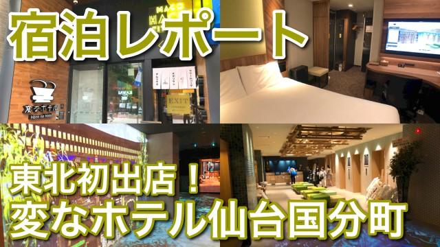 【宿泊記】ついに東北初出店!変なホテル仙台国分町に泊まってみた