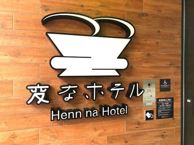 変なホテル仙台国分町のロゴマーク