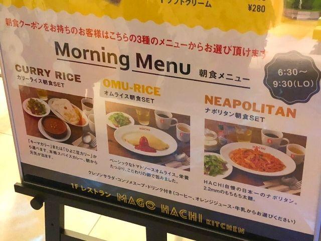 宿泊者限定の朝食メニュー