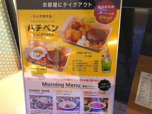 MAGO HACHI KITCHENのテイクアウトと朝食メニューの案内